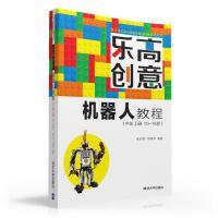 乐高创意机器人教程(中级 上册 10~16岁)