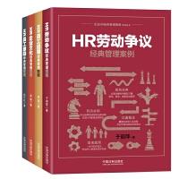 名企HR经典管理案例系列丛书(全四册)