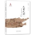 中华文化解码:几案风韵──古典家具的气质之美