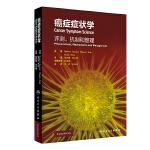 癌症症状学:评测、机制和圣淘沙现金注册(翻译版)