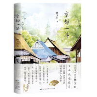 京都一年:�_�持�名作家林文月日本旅居�S�P