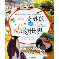探索・发现生物小百科:奇妙的动物世界