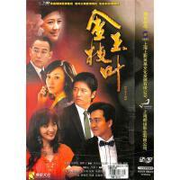 年度大剧-金枝玉叶(十四碟装完整版)DVD( 货号:15181102560260)