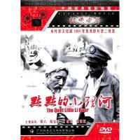 默默的小理河DVD( 货号:7886113977)