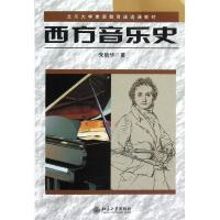 西方音乐史/朱秋华 朱秋华