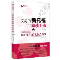 北京世图:文勇的新托福阅读手稿(第五版)