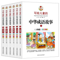写给儿童的中华成语故事 全6册成语大全彩图注音版小学生二年级课外阅读一年级必读经典书目三年级文学文化中国历史故事儿童读物6-12岁课外阅读必读书籍