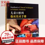 儿童口腔科临床技术手册 (美)简・A.索克斯曼(Jane A.Soxman) 主编;葛立宏,赵玉鸣 主译