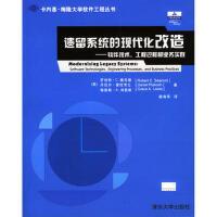送书签~9787302077107-遗留系统的现代化改造--软件技术、工程过程和业务实践(jx)/ [美]塞克德,[美
