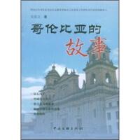 【新书店正版】哥伦比亚的故事,吴宣立,中国文联出版社9787505962231