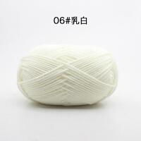 宝宝4股牛奶棉自织围巾毛线团中粗线球毯子手工diy编织钩针材料包 乳白色 06