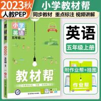 教材帮五年级上册英语人教PEP版 2021年秋新版