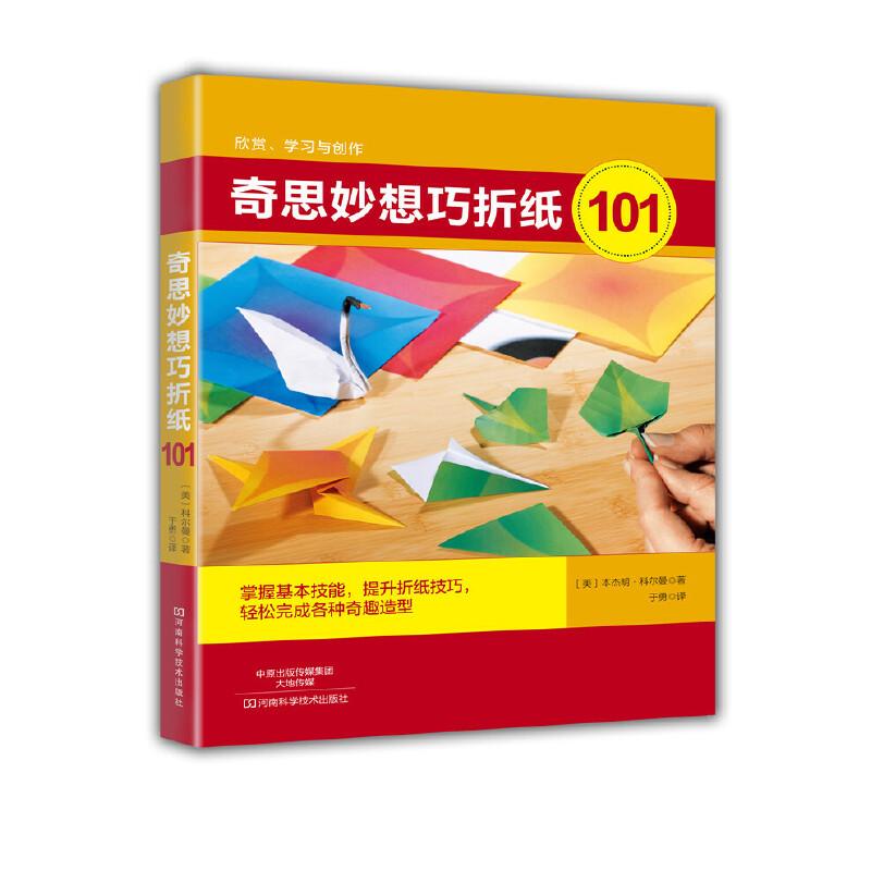 奇思妙想巧折纸101 精巧构思,技艺飞升!奇思妙想,玩转折纸!折纸爱好者的高阶层技巧提升!