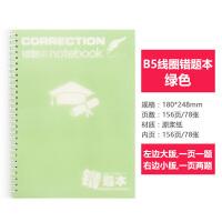 【威艾斯v高中高中】初高中文具本小学生活页B2018错题日期毕业图片