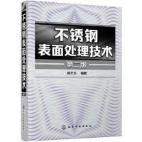 不锈钢表面处理技术 陈天玉 编著 化学工业出版社 9787122256614