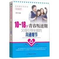 正版10-18岁青春叛逆期父母引导女孩的沟通细节 教育孩子的书籍青春期女孩教育书籍家庭教育书籍 畅销书育儿书籍父母必读