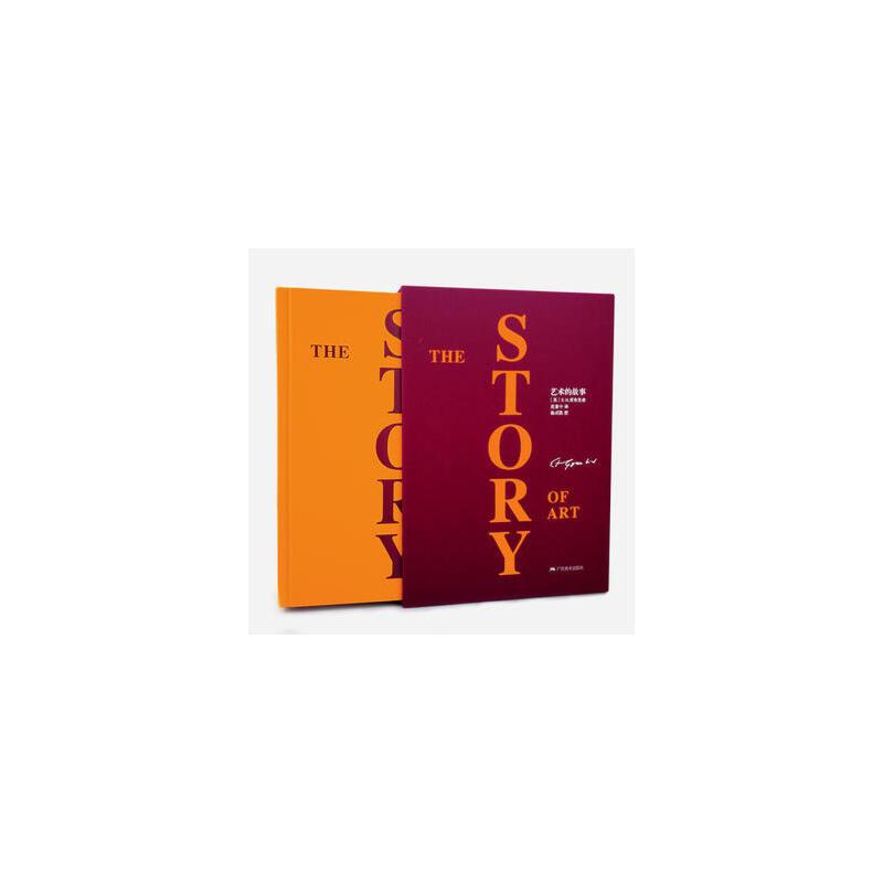 艺术的故事(豪华本) 正版书籍 限时抢购 当当低价 团购更优惠 13521405301 (V同步)