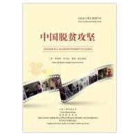 正版 专题纪录片《中国脱贫攻坚》 党建读物出版社 9787880732962