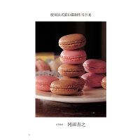 现货 马卡龙:60款镇店名品 法国甜品师劳伦特波维尔一步一图教你做真正的巴黎马卡龙 西点烘焙书籍教程大全 配方烘培书新手