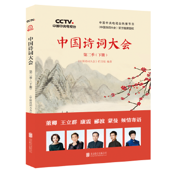 中国诗词大会:第二季(下册)(pdf+txt+epub+azw3+mobi电子书在线阅读下载)