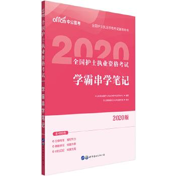 20学霸串学笔记(pdf+txt+epub+azw3+mobi电子书在线阅读下载)