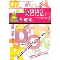 【旧书二手书正版8成新】高中英语语法与高考链接 于秀芝 长春出版社 9787806044889