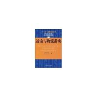 运输与物流辞典 上海财经大学出版社有限公司