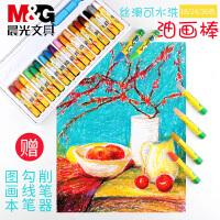 晨光米菲丝滑油画棒12色24色油画棒画笔可水洗儿童涂鸦蜡笔儿童油画棒36色幼儿园油画棒
