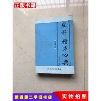 【二手九成新】皮科精方心典(李博�a)李博�a著人民卫生出版社