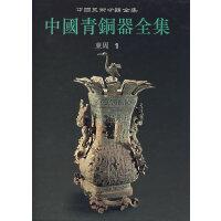 中国青铜器全集7:东周1