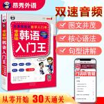 零基础韩语入门王  标准韩国语自学入门书(发音、单词、语法、单句、会话,一本就够!幽默漫画!)