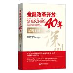金融改革开放40年:深圳案例