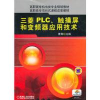 三菱PLC触摸屏和变频器应用技术 曹菁 9787111295716