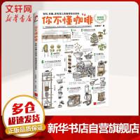 你不懂咖啡 江苏文艺出版社