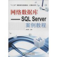 网络数据库:SQL Server案例教程 吴淑清 主编
