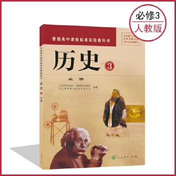 人教版高中历史书必修3 课本教材教科书 人民教育出版社  全新正版现货彩色2019适用