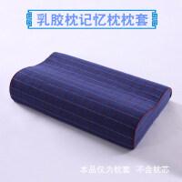 乳胶枕枕套记忆枕枕头套60*40儿童学生曲线枕芯套一对拍2