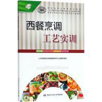 西餐烹调工艺实训 中国劳动社会保障出版社