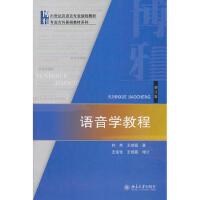 送书签~9787301228289-语音学教程(hu)/ 林焘,王理嘉 / 北京大学出版社