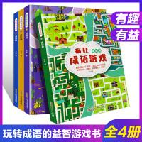 疯狂成语游戏 全套4册 儿童益智游戏书籍宫图画捉迷藏逻辑思维专注力训练书3-5-6-8岁宝宝全脑开发绘本小学生课外阅读