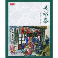 [二手旧书95成新] 吴裕泰――读图时代 品茶馆 9787501950904