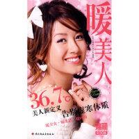 暖美人-瑞丽BOOK 北京《瑞丽》杂志社著 中国轻工业出版社
