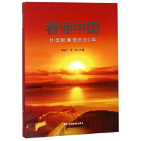 正版-H-看懂中国:外国影像里的60年 李振宇,崔轶 9787106049379 中国电影出版社 枫林苑图书专营店