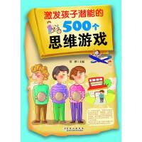 激发孩子潜能的500个思维游戏(仅适用PC阅读)
