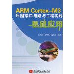ARM Cortex-M3外围接口电路与工程实践基础应用