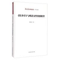 中国艺术研究院 学术文库:《牡丹亭》与明清女性情感教育