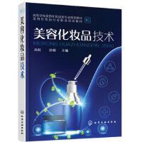 美容化妆品技术(高虹) 高虹,孙婧 9787122314147 化学工业出版社教材系列