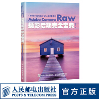 Adobe Camera Raw摄影后期完全宝典 Photoshop CC 通用版 ps后期 摄影书