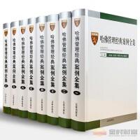 哈佛管理经典案例全集全8册精装 哈佛商学院MBA管理全书集/哈佛管理全集/辽海出版社
