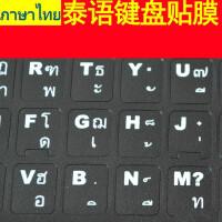 磨砂泰语键盘贴泰国泰文键盘膜透明贴纸贴膜笔记本不磨SN0372